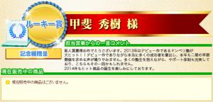 2014-01-12_133548